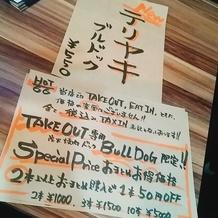 ★4649BULLDOGよろしくブルドックHOT66★沼津炭火焼肉ホットドックカフェダイナ―からのお知らせ★